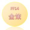 【FF14】金策のススメ【攻略】