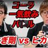 【youtube】草なぎさんはっちゃけすぎw